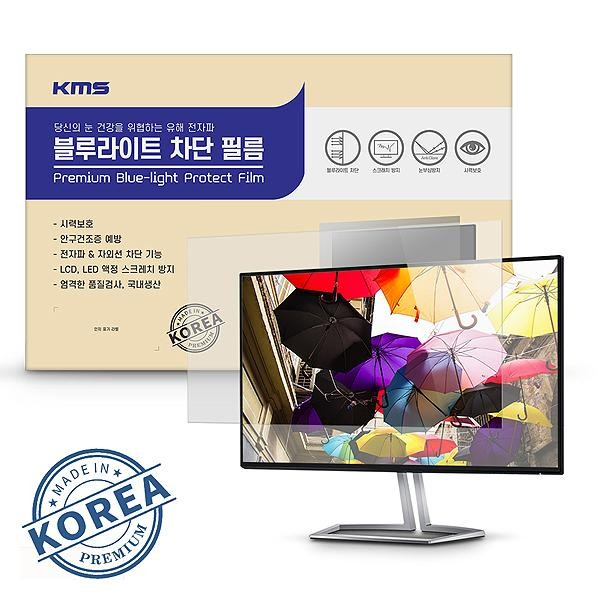 [KMS]  블루라이트 차단필름 27WA 형