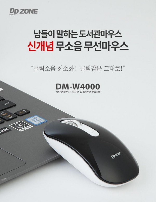 [에이데이타] DDZONE 무선 마우스 DM-W4000 무소음 (블랙)