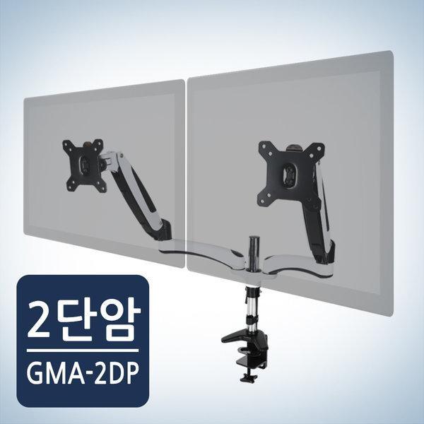 [카멜]  듀얼 모니터거치대 GMA-2DP 높이조절 모니터암 (15~27형)