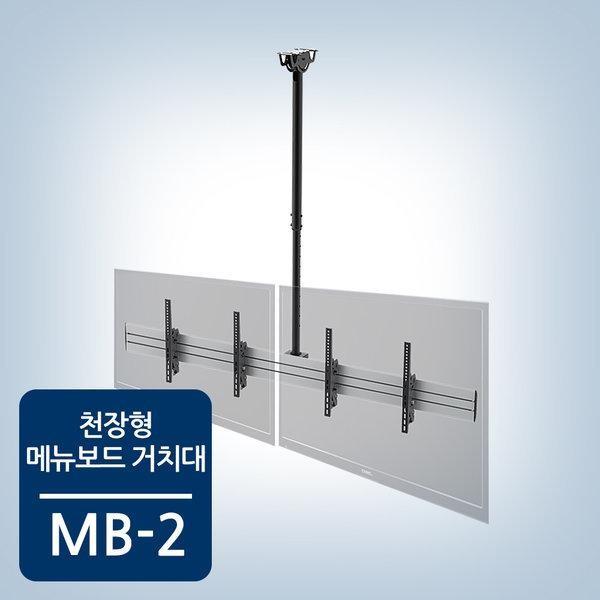 [카멜]  천장형 모니터 거치대 MB-2 (봉길이 최대 1.5m/모니터 2대 거치)