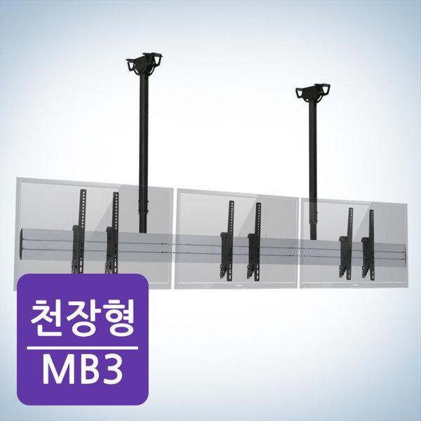 [카멜]  천장형 메뉴보드 거치대 MB-3 (최대 55형/40kg x 3대)