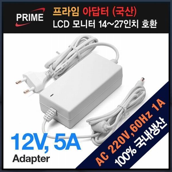 [프라임디렉트]  케이블일체형 아답터 12V 5A (외경 5.5/내경 2.5) 화이트