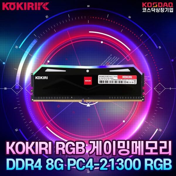 [디자인주식회사] 코끼리 [디자인] 코끼리 DDR4 8G PC4-21300-CL17 RGB (8Gx1) 블랙