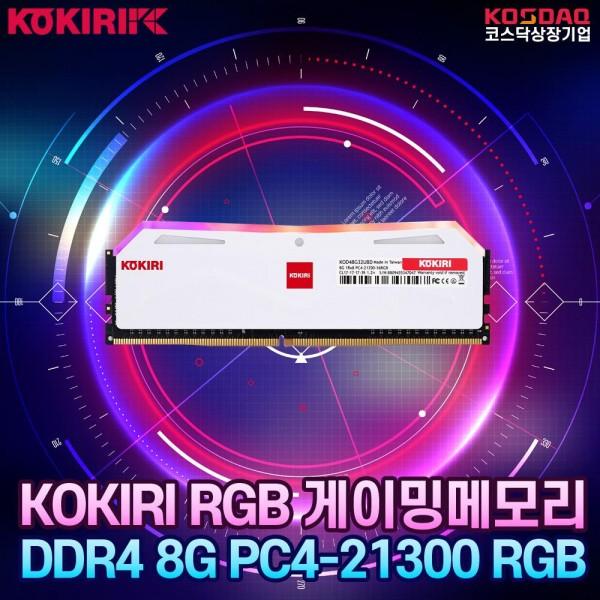 [디자인주식회사] 코끼리 [디자인] 코끼리 DDR4 8G PC4-21300-CL17 RGB (8Gx1) 화이트