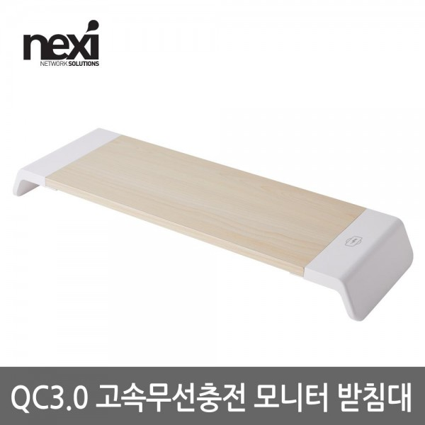 [NEXI] 넥시 고속 무선충전 모니터 받침대 (NX-SMARTMS-04) NX913