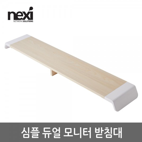 [NEXI] 넥시 심플 듀얼 모니터 받침대 (NX-SMARTMS-05) NX914