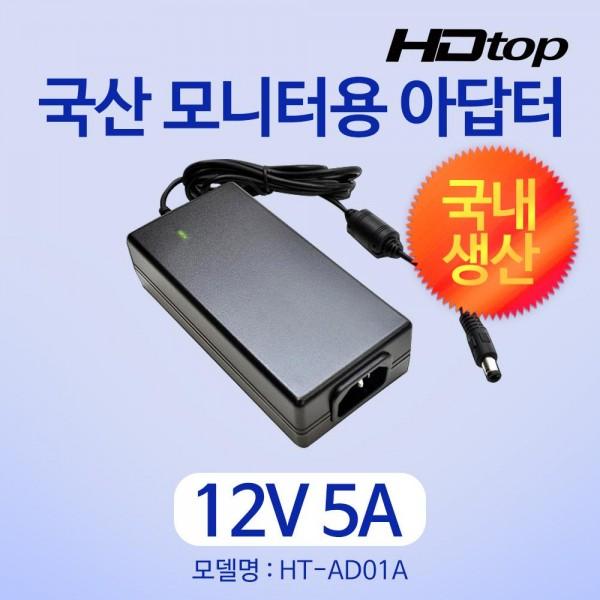 [(주)탑라인에이치디] HDTOP 국산 12V 5A 모니터 아답터 (HT-AD01A)