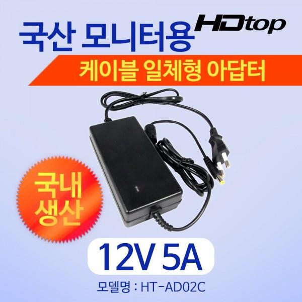 [(주)탑라인에이치디] HDTOP 국산 12V 5A 모니터 아답터 일체형 (HT-AD02C)