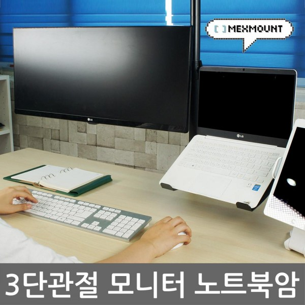 [시월디지털]  맥스마운트 MMB-D2 Note