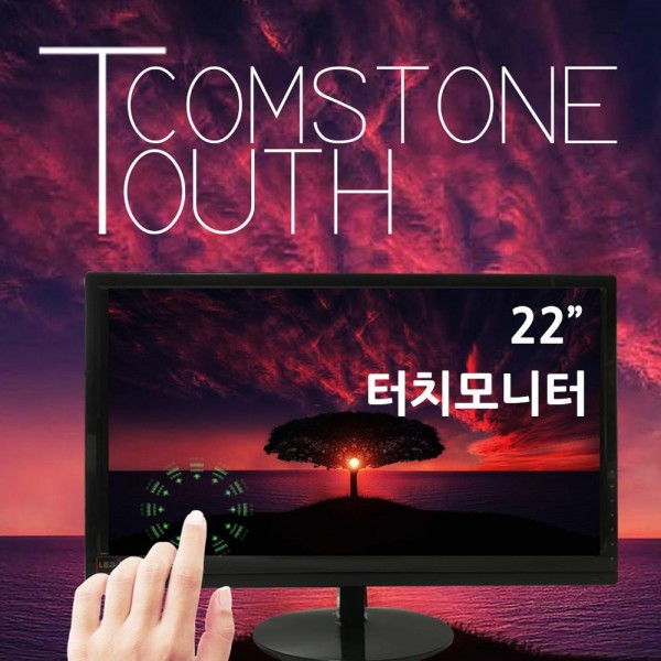 [(주)에쎈]  컴스톤 FS220HA 멀티터치모니터 HDMI