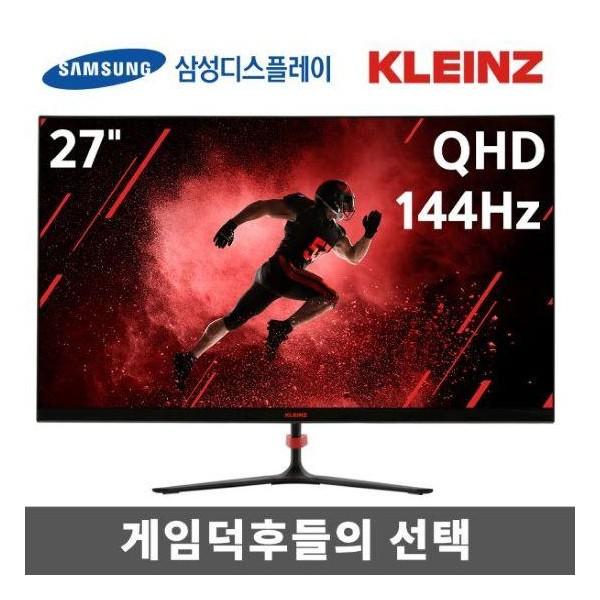 [클라인즈]  K27MC6 QHD 144게이밍