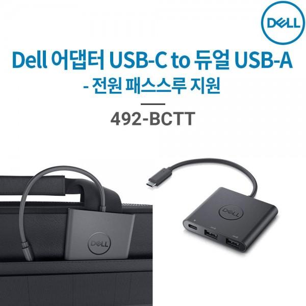 [DELL]  델 어댑터 USB-C to 듀얼 USB-A /전원 패스스루 지원 /492-BCTT /노트북충전/데이타포트