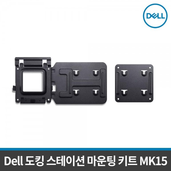 [DELL]  델 도킹스테이션 마운팅키트 MK15 /델 모니터장착 마운트/WD15/WD19/WD19TB/WD19DC