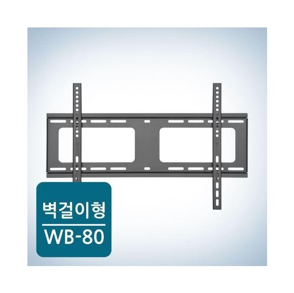 [카멜인터내셔널]  고정식 TV 모니터 브라켓 WB-80