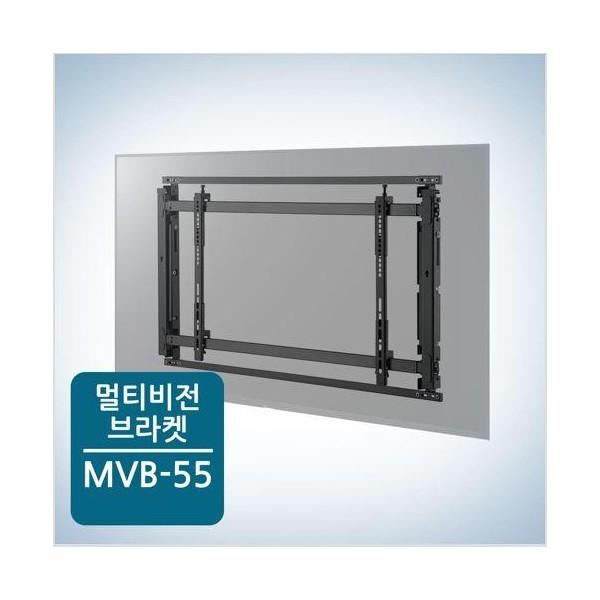 [카멜인터내셔널]  멀티비전 벽걸이 브라켓  MVB-55
