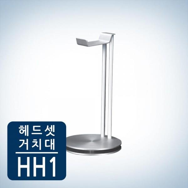 [카멜인터내셔널]  헤드셋 스탠드 거치대 HH-1