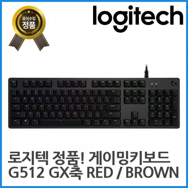 [로지텍]  G512 GX BROWN 텍타일(갈축) 기계식 게이밍 키보드