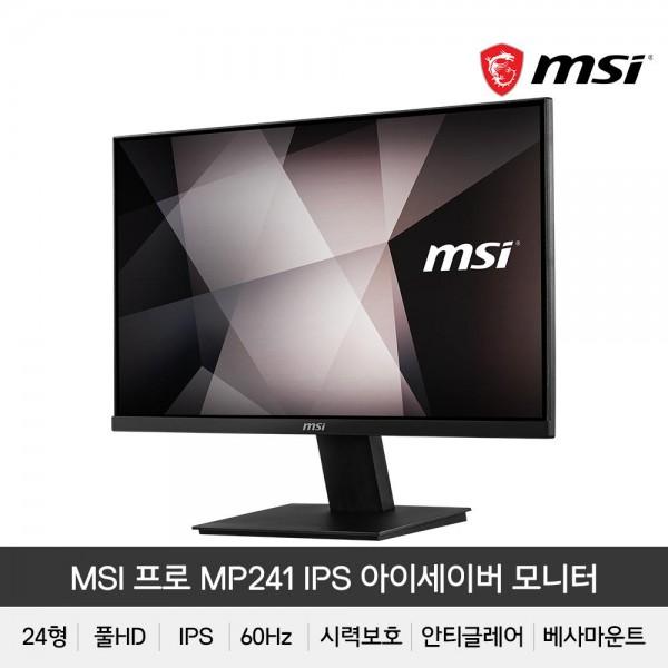 [MSI]  프로 MP241 IPS 아이세이버 모니터