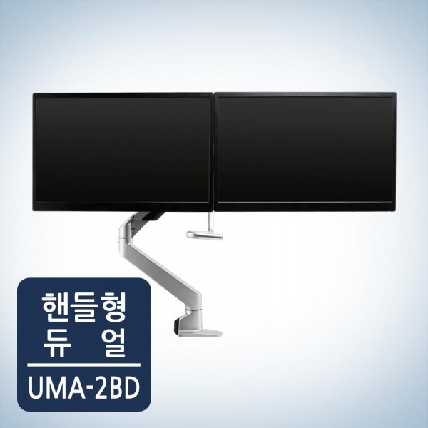 [카멜인터내셔널]  고든프로 핸들타입 듀얼 모니터암 UMA-2BD 모니터거치