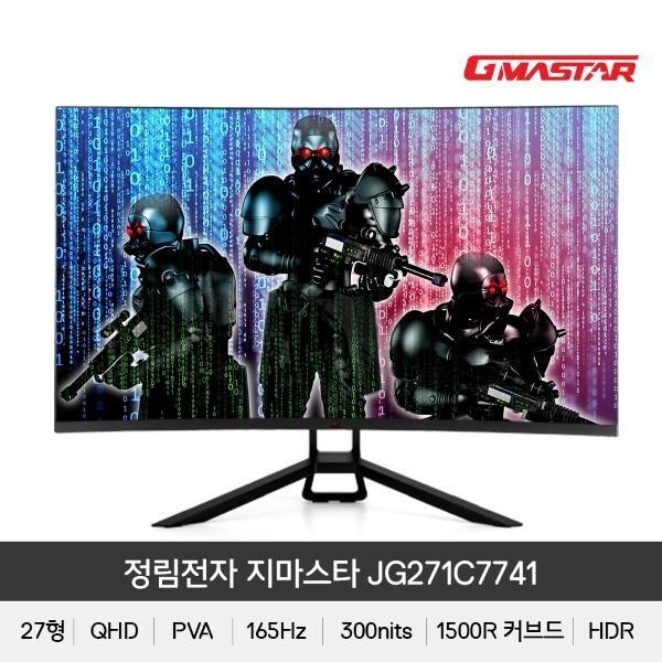 [정림전자]  GMASTAR JG271C7741 QHD 1500R 리얼 165 HDR 게이밍 무결점