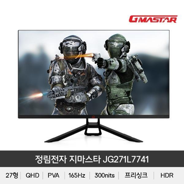 [정림전자]  정림전자 GMASTAR JG271L7741 QHD 리얼165 HDR 평면 게이밍 무결점