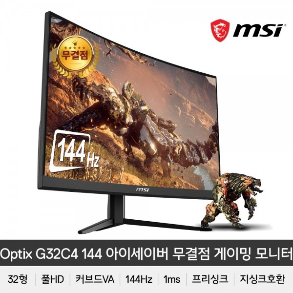 [MSI]  게이밍 모니터 옵틱스 G32C4 144Hz 무결점 커브드
