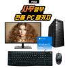 사무/업무용 추천조립PC (Win 10 home) + 24인치 LED 모니터 + [로지텍] 무선 키보드 마우스 셋트