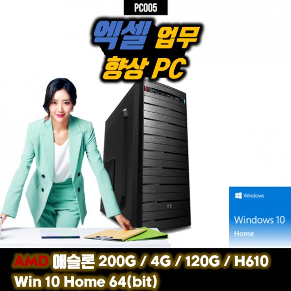 사무/업무용 추천조립PC (Win 10 home)