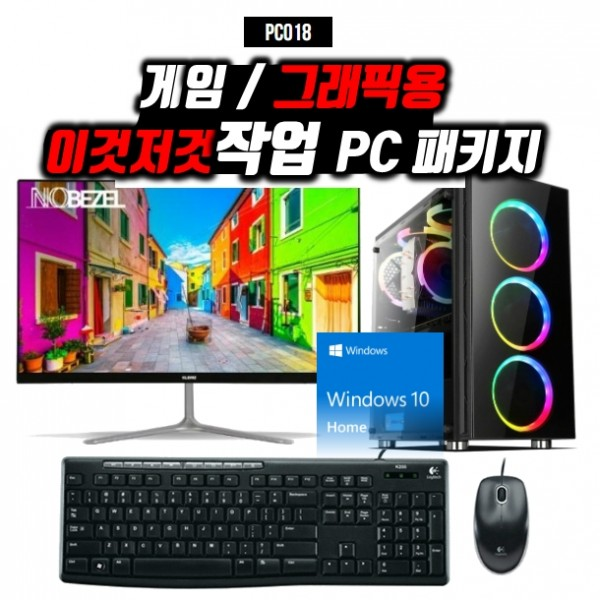 게임/그래픽용 추천조립PC (Win 10 home) 24인치 LED 모니터 + [로지텍] 무선 키보드 마우스 셋트